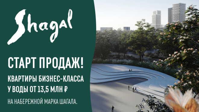 ЖК бизнес-класса Shagal в Даниловском районе, ЮАО Старт продаж